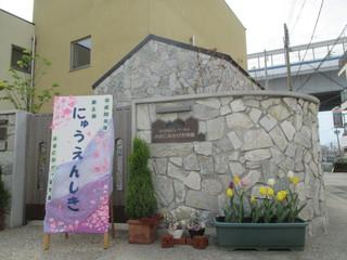 入園1.JPG